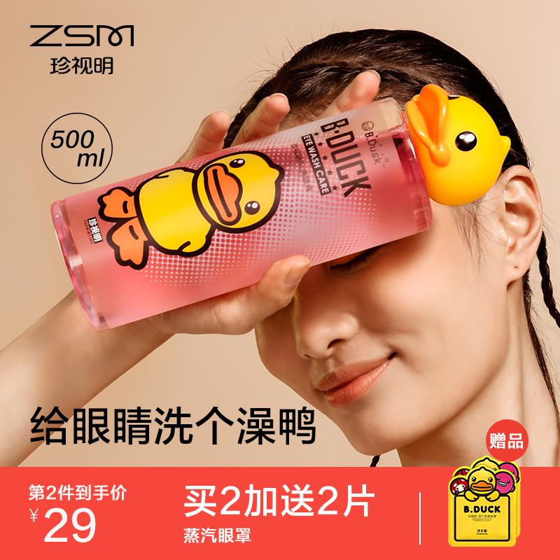 珍视明小黄鸭维生素B12洗眼液清洁眼部护理液缓解疲劳洗眼睛水