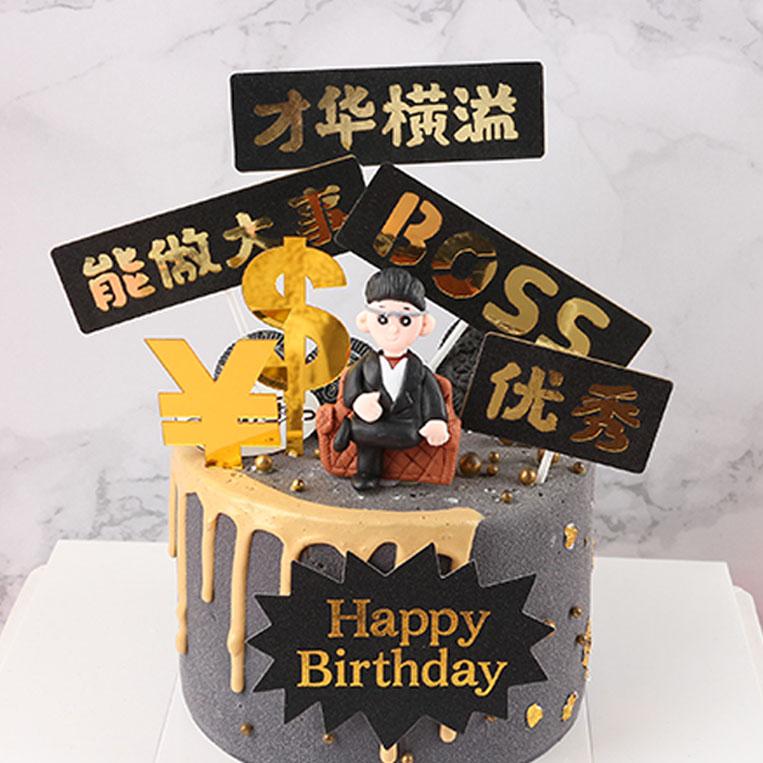 烘焙生日装扮父亲节蛋糕装饰老板BOSS男神能做大事才华横溢优秀c