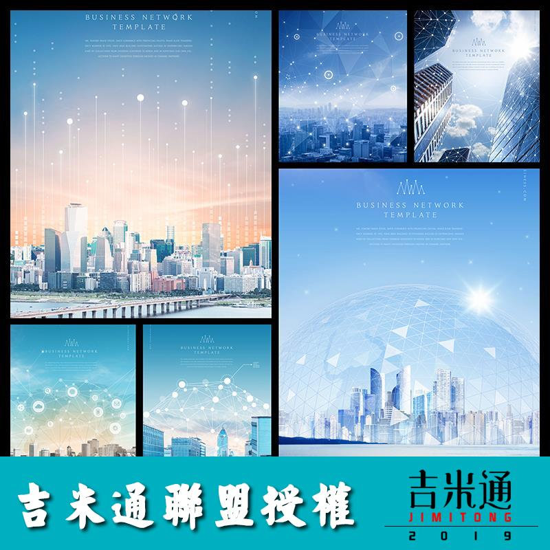 城市未来智能科技PSD宣传海报模版展板广告平面设计素材分层图片
