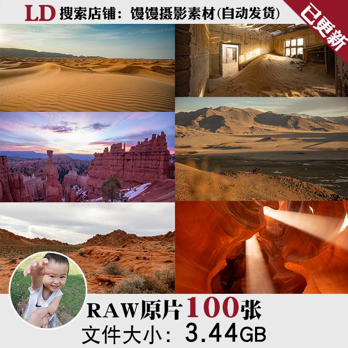 沙漠戈壁荒野峡谷风光风景摄影底片RAW原片原图片PS修图练习素材
