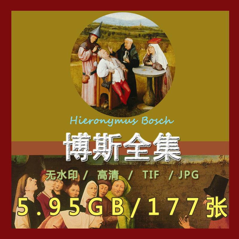 博斯人间乐园三联画夏娃的创造伊甸园圣经题材油画高清电子版图片