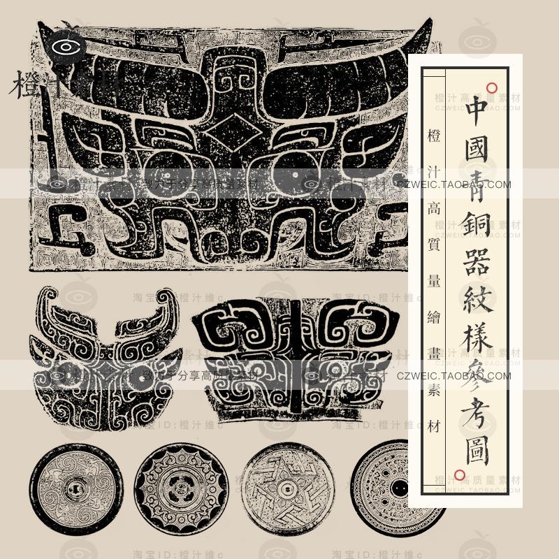 中国古代青铜器纹样图案集美术绘画参考学习资料图片JPG设计素材
