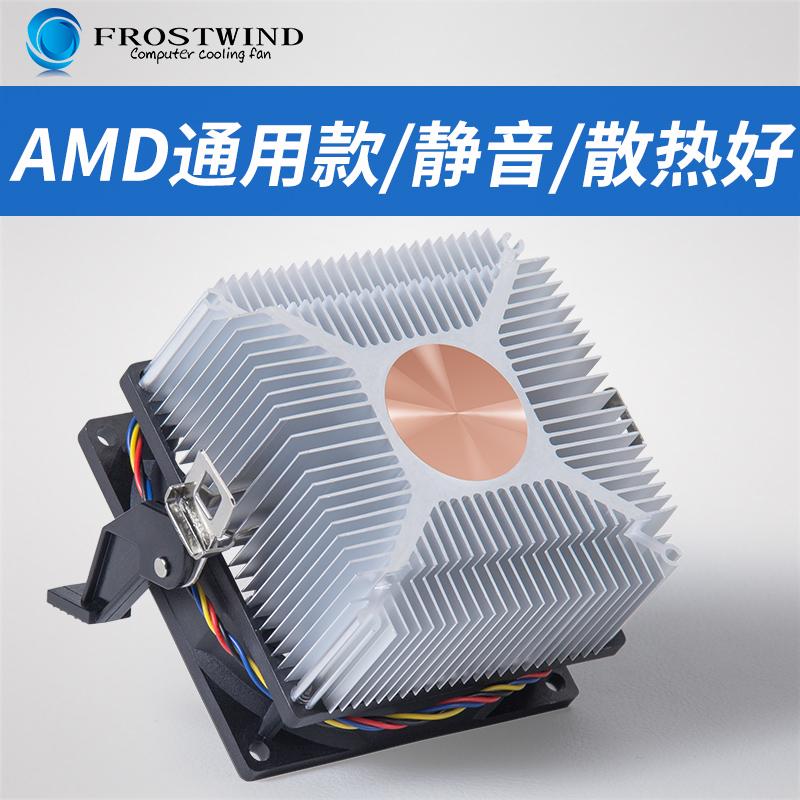 原装正品AMD下压式cpu散热器台式电脑AM3超静音CPU风扇AM2铜芯4针