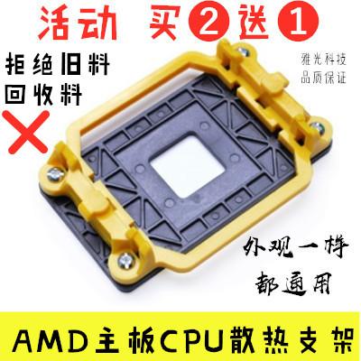 送硅脂台式机电脑主板支架 940 AM2 AM3架子CPU风扇AMD散热器底座