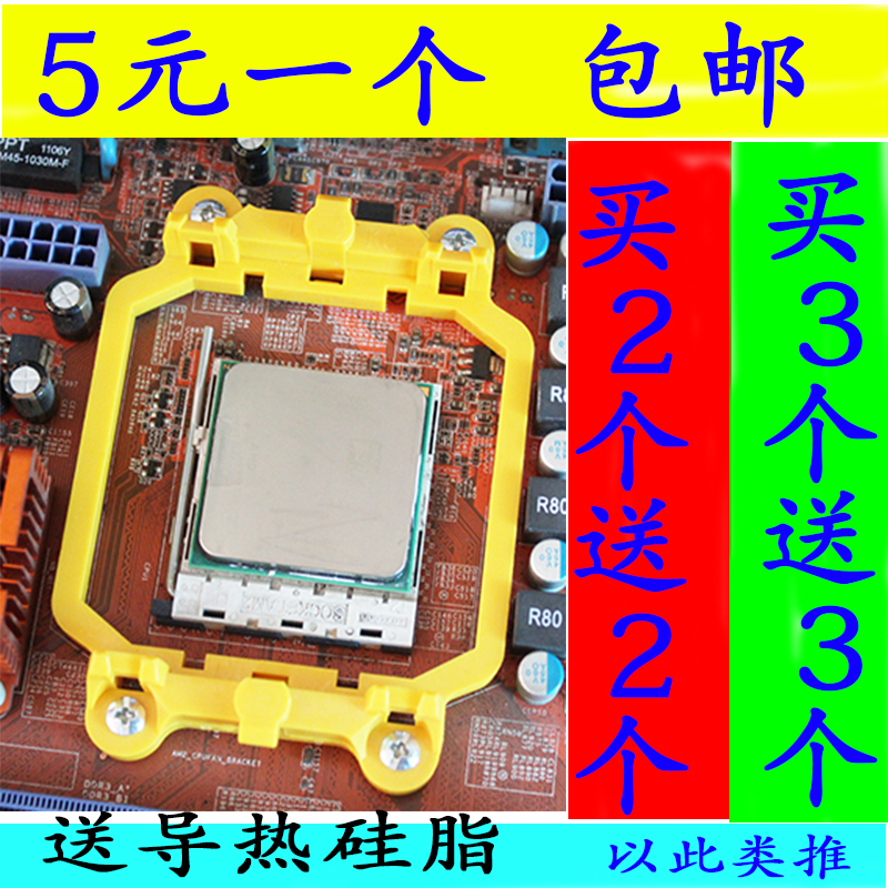AM2 AM3平台CPU扣具散热器底座940 938框架子通用AMD主板风扇支架
