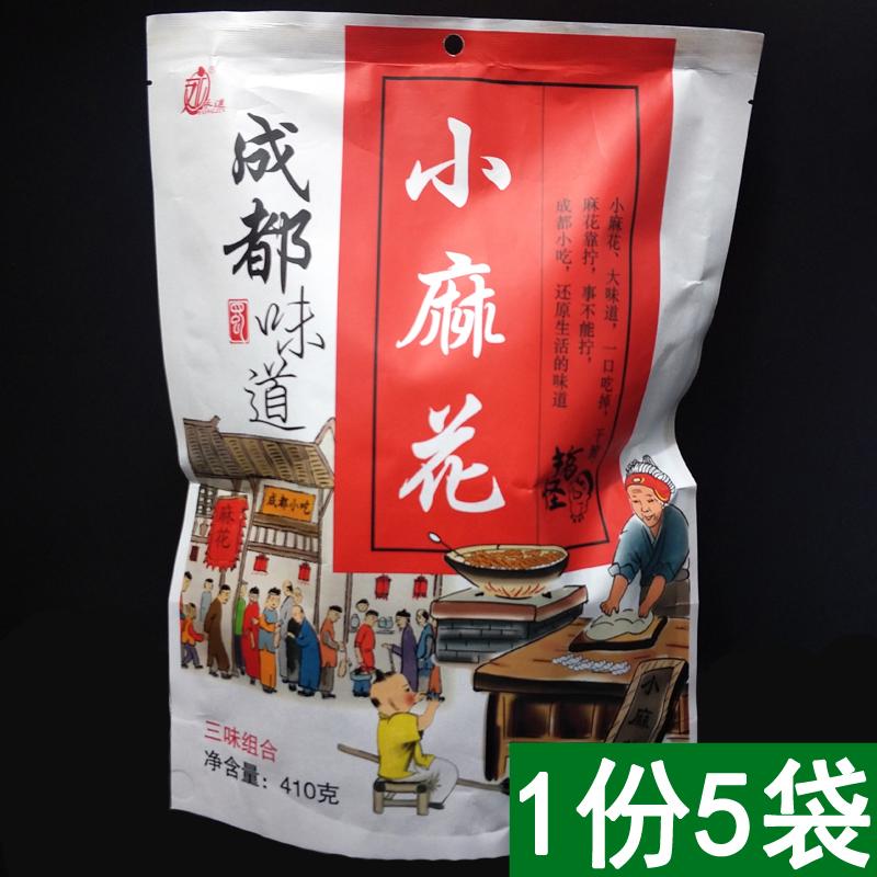 包邮四川永进成都味道小麻花410g*5袋三味组合小吃糕点心零食特产