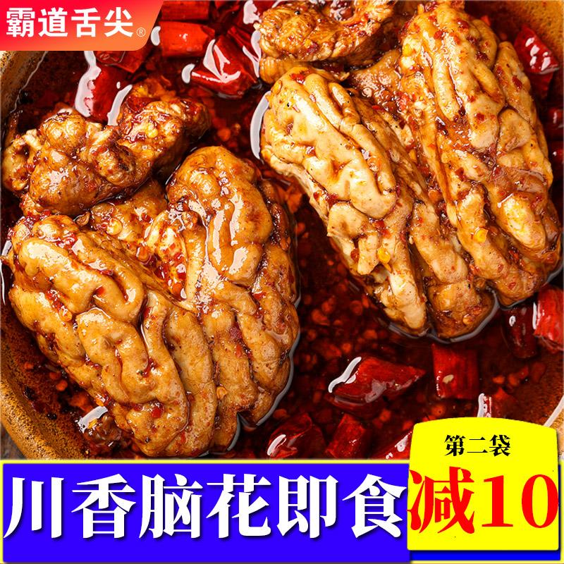 猪脑花四川特产成都网红熟食即食真空肥肠零食方便麻辣猪肉蹄尾巴
