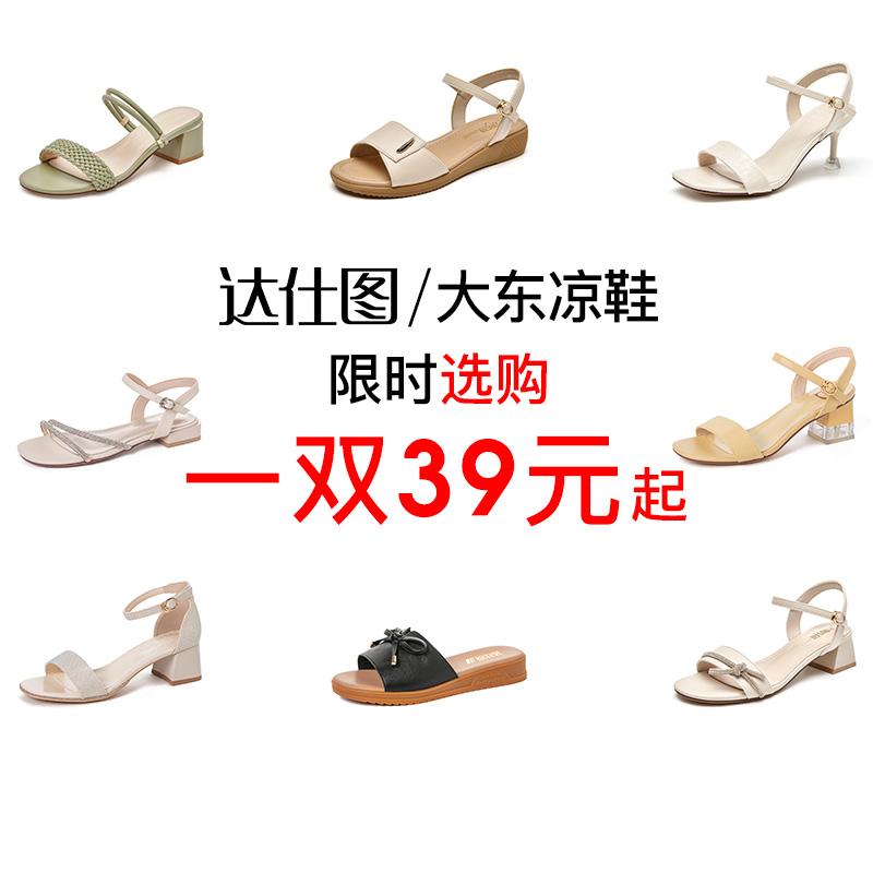 达仕图/大东2021夏季新款时尚女鞋休闲少女一字带凉鞋凉拖