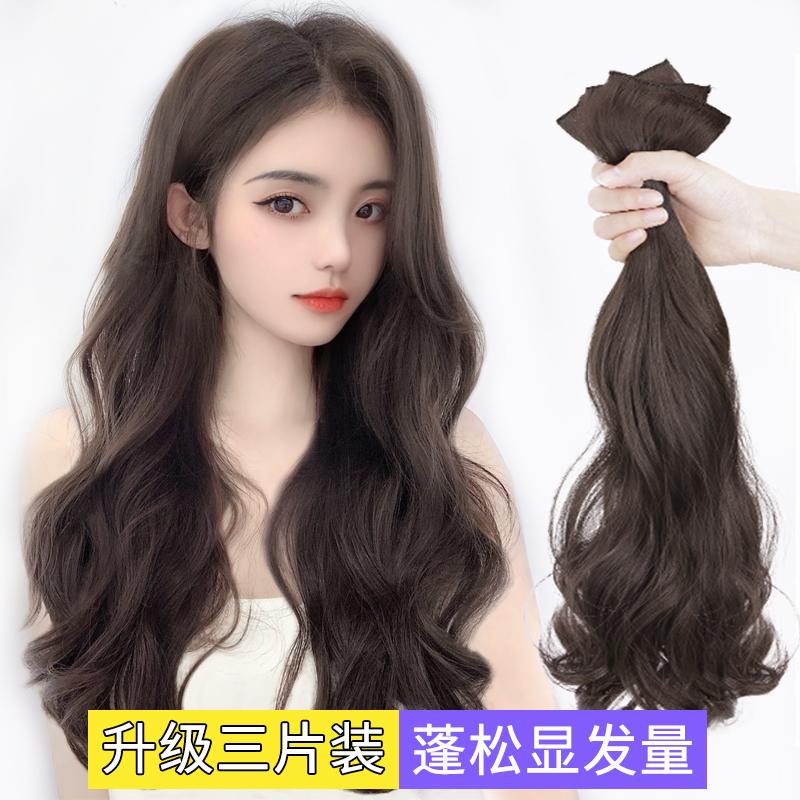 假发女长发夏假贴片一片式无痕隐形接发片大波浪卷发仿真发假发片