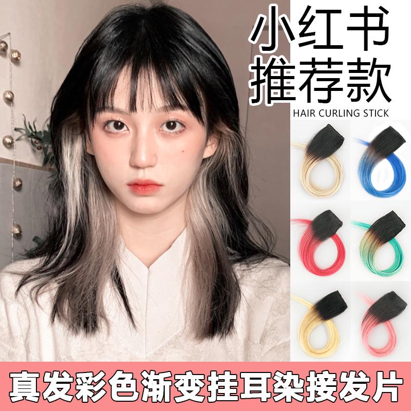 挂耳染假发片女一片式无痕彩色接发片真发隐形假发条挑染假发贴片