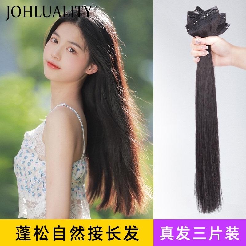 真发假发片无痕接发三片式自己接假发女长发轻薄蓬松增发假发发片