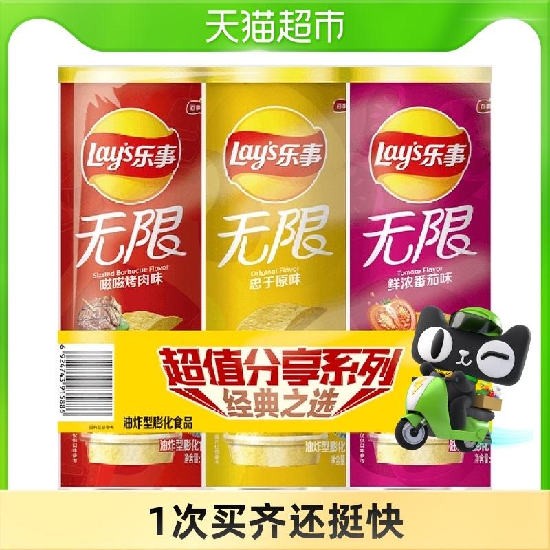 Lay's/乐事无限三连罐薯片(原味/烤肉/番茄)104g×3罐零食小吃
