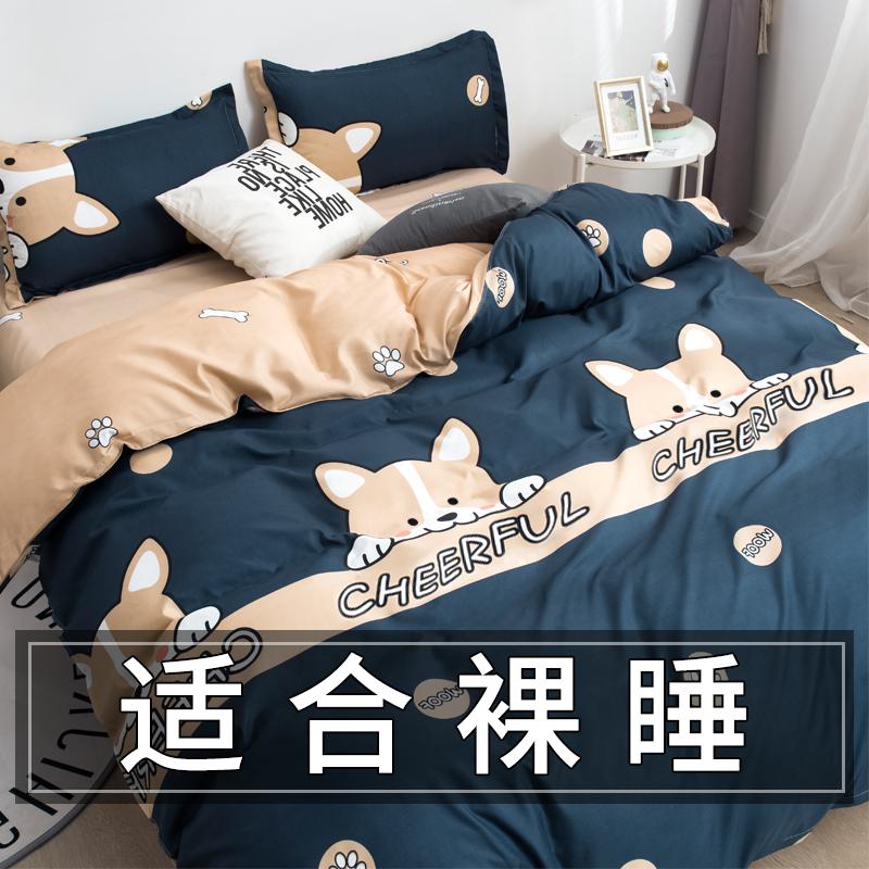 水洗棉四件套床上用品夏季被套被单学生宿舍床单人3被子三件套男4