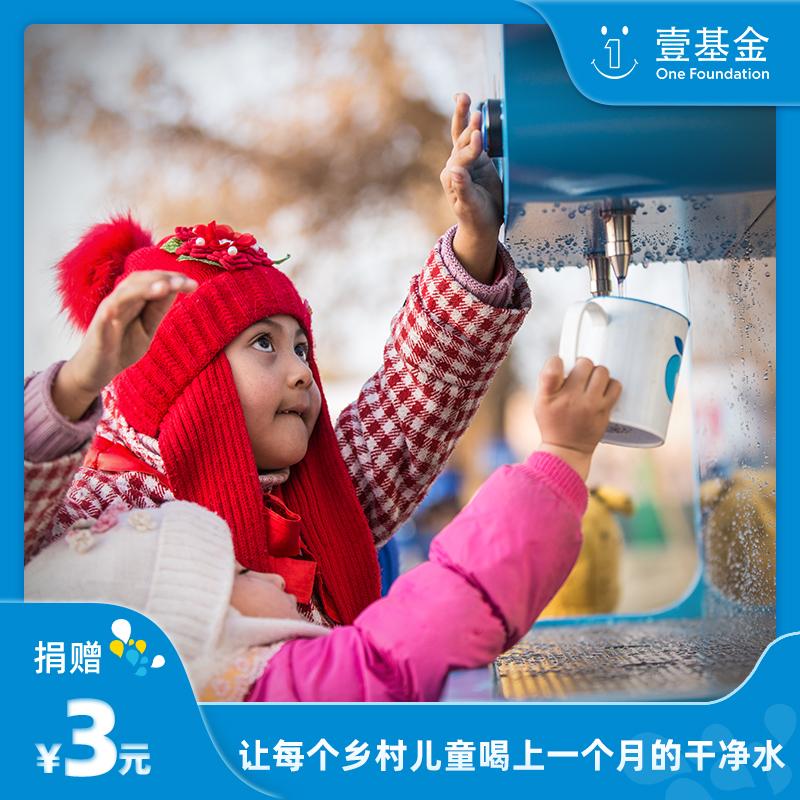 壹基金净水计划为农村儿童提供足量、安全和干净的饮用水