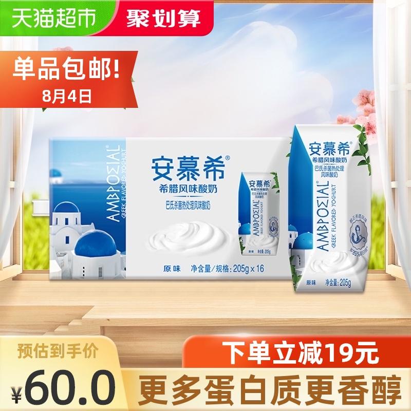 伊利安慕希原味酸奶205g*16盒营养早餐儿童牛奶整箱批发特价