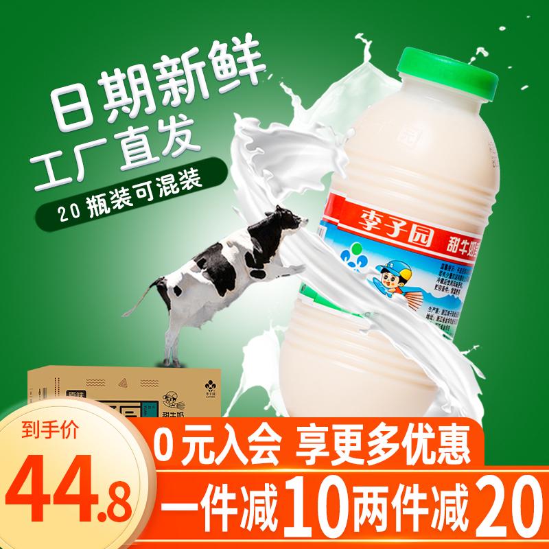 李子园甜牛奶草莓原味早餐奶含乳饮料儿童225ml小瓶饮料整箱批发