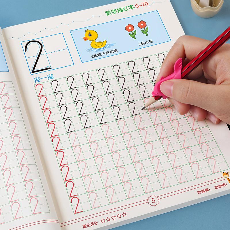 数字描红本幼儿练字贴幼儿园练字写字本帖初学者儿童拼音幼小衔接