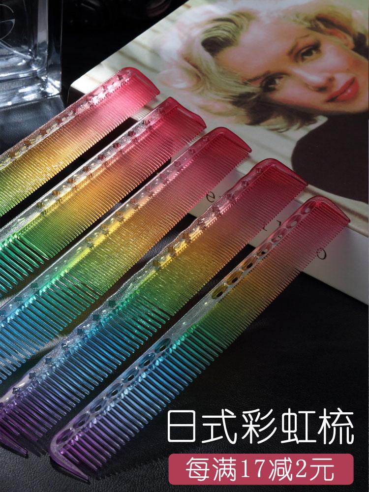 网红彩虹梳子YS男士专用发型师女士长发美发专业理发剪发儿童女孩