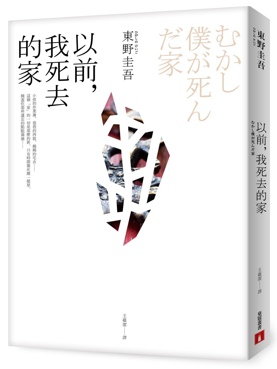 预售【外图台版】以前,我死去的家 / 东野圭吾 皇冠