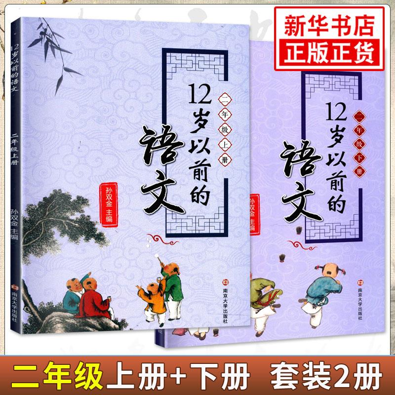 12岁以前的语文二年级 上下册套装2册 小学教辅国学经典诗歌儿童文学 南京大学出版社 儿童文学名家经典书系 当代儿童古词诗歌大全