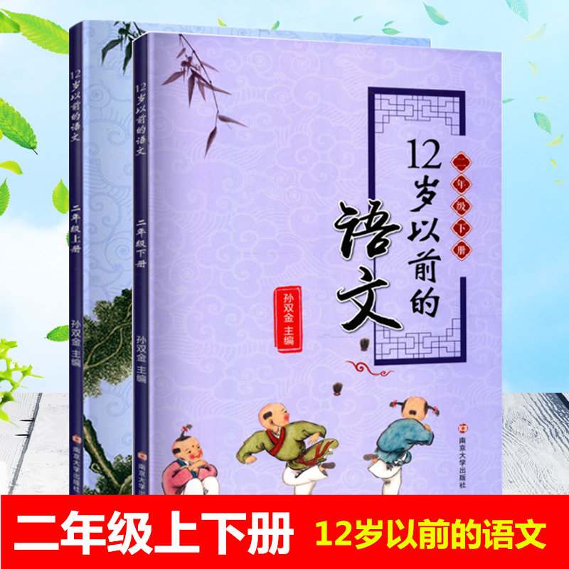 正版现货12岁以前的语文2二年级上下册2本套装 孙双金主编 南京大学出版社 十二岁以前的语文2年级上下册 小学生教辅国学诗歌儿童
