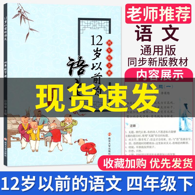 正版现货 四年级下册12岁以前的语文 孙双金主编 南京大学出版社 十二岁以前的语文4年级下学期 学校指定老师推荐学生阅读经典书籍