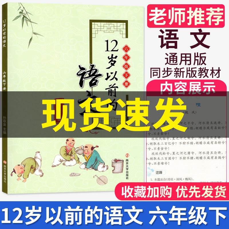正版现货 六年级下册12岁以前的语文 孙双金主编 南京大学出版社 十二岁以前的语文6年级下学期 学校指定老师推荐学生阅读经典书籍