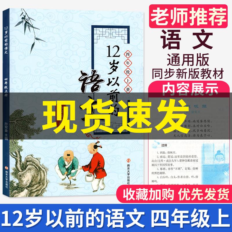 正版现货 四年级上册12岁以前的语文 孙双金主编 南京大学出版社 十二岁以前的语文4年级上学期 学校指定老师推荐学生阅读经典书籍