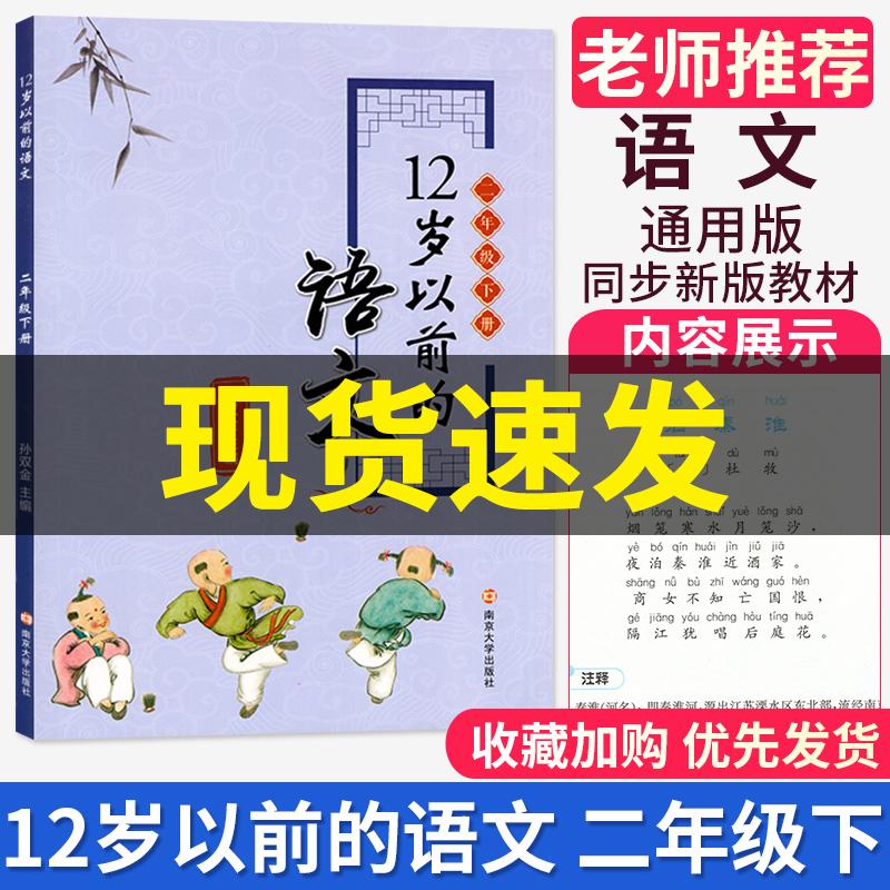 正版 二年级下册12岁以前的语文 孙双金主编 南京大学出版社 十二岁以前的语文2年级下学期 学校指定老师推荐学生阅读经典书籍