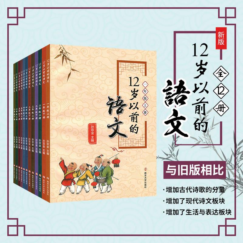 【全套12册】12岁以前的语文一二三四五六年级上下册 孙双金主编 南京大学出版123456年级上下学期学校指定老师推荐学生阅读书籍