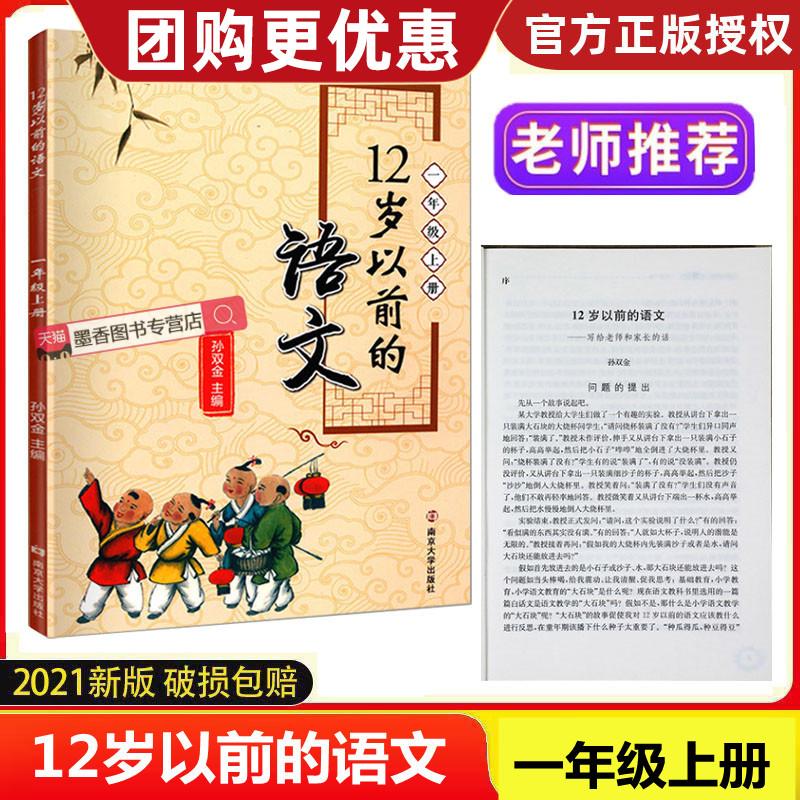 一年级上册12岁以前的语文 孙双金主编 南京大学出版社 十二岁以前的语文1年级上学期 学校指定老师推荐学生阅读经典书籍