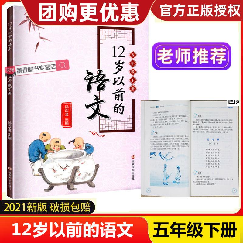 12岁以前的语文五年级下册 孙双金主编 南京大学出版社 十二岁以前的语文5年级下学期 学校指定老师推荐学生阅读经典书籍