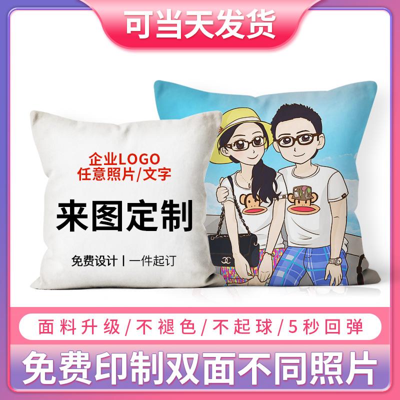 抱枕diy定制可印照片来图定做肖战枕套订制女生睡觉被子两用枕头