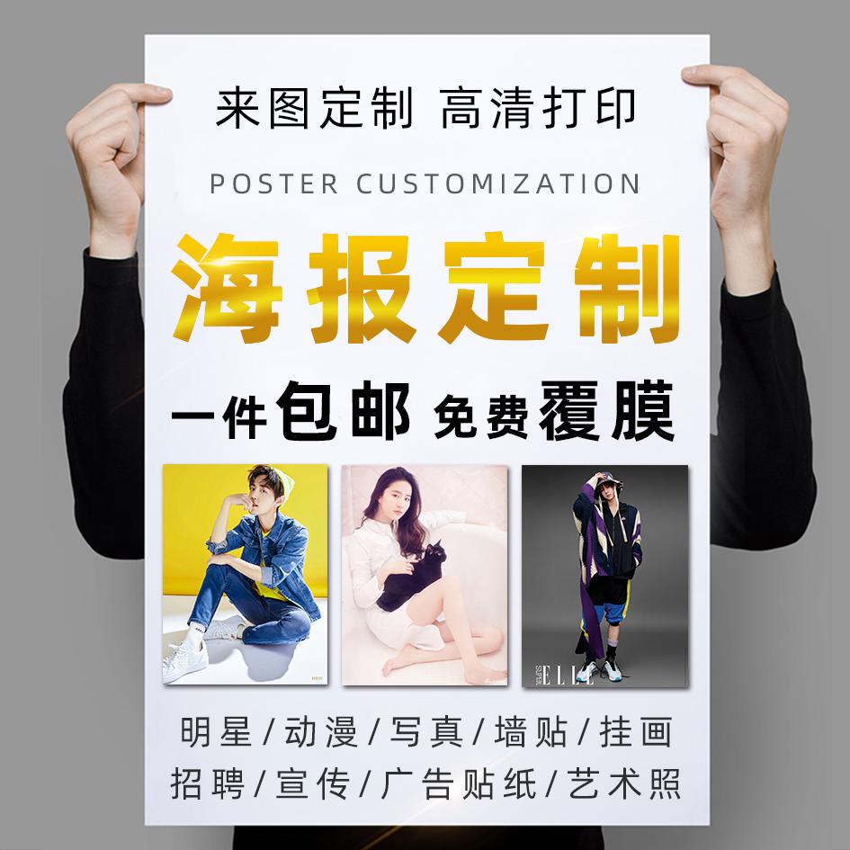 海报定制宿舍墙贴动漫艺术照明星写真照片覆膜打印刷写真广告定做