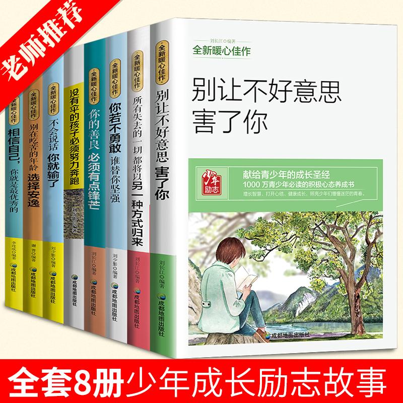 青少年成长励志故事书8册正版四五六七八年级课外书必读名师指导中学生 小学生课外阅读书籍适合10-12-15岁孩子看的初一二经典读物