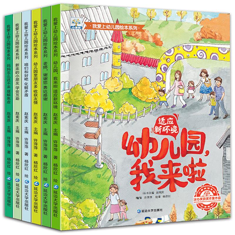 我爱上幼儿园全6册 系列儿童故事书 关于上幼儿园的绘本要我爱去不要来了来啦宝宝入园准备早教书幼儿必备书籍小班前3-4岁经典必读