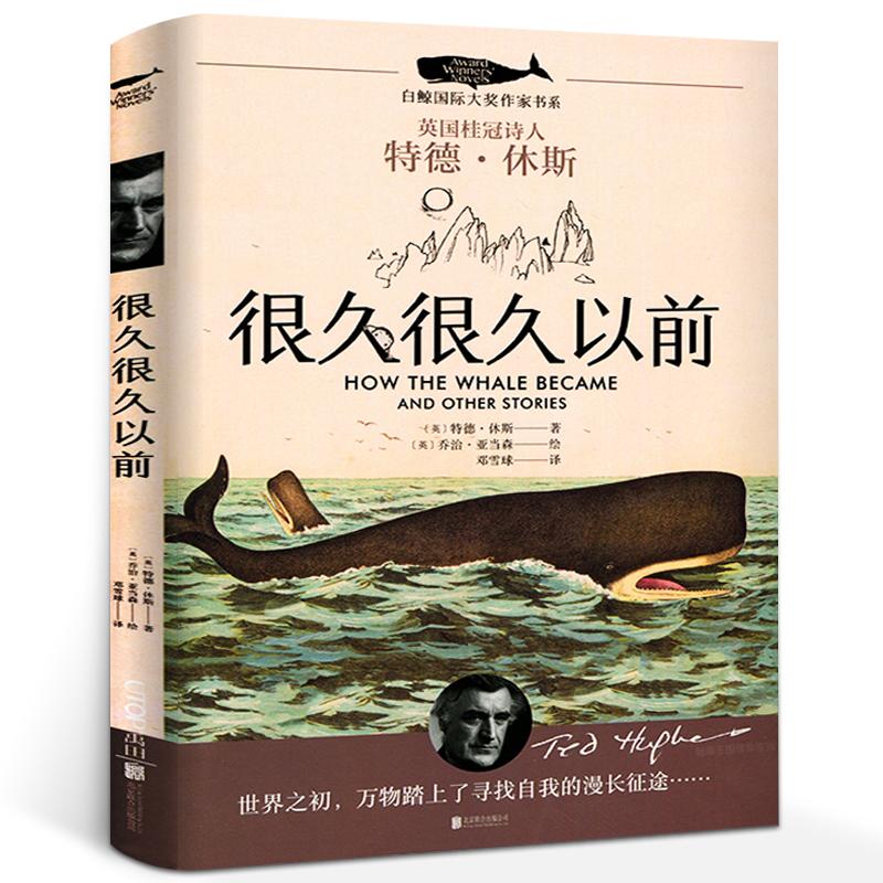 很久很久以前正版书籍 三年级 特德·休斯著 白鲸国际大奖作家书系 三年级课外书阅读小学生课外阅读书籍9-10周岁读物kq