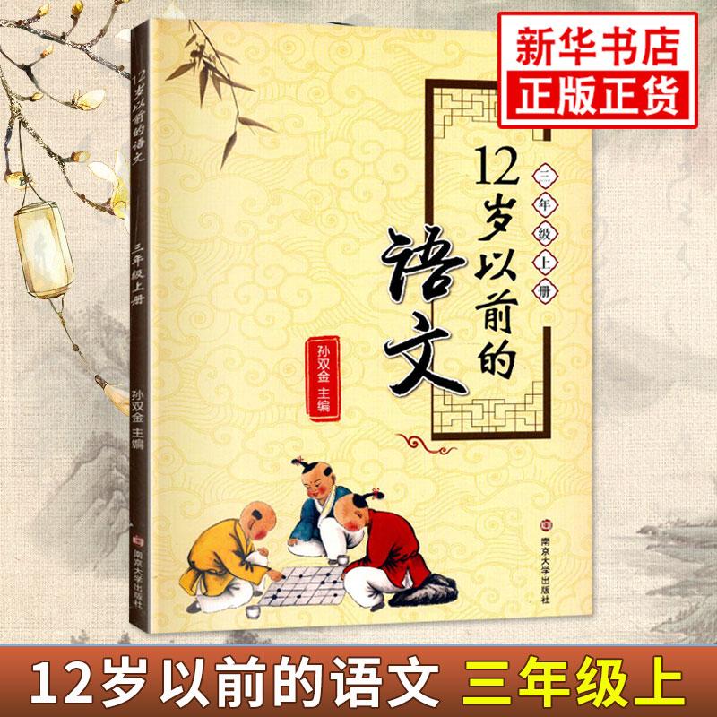 12岁以前的语文三年级上册 孙双金主编 南京大学出版社 十二岁以前的语文3年级上册 小学生教辅 国学诗歌儿童经典文学 新华正版