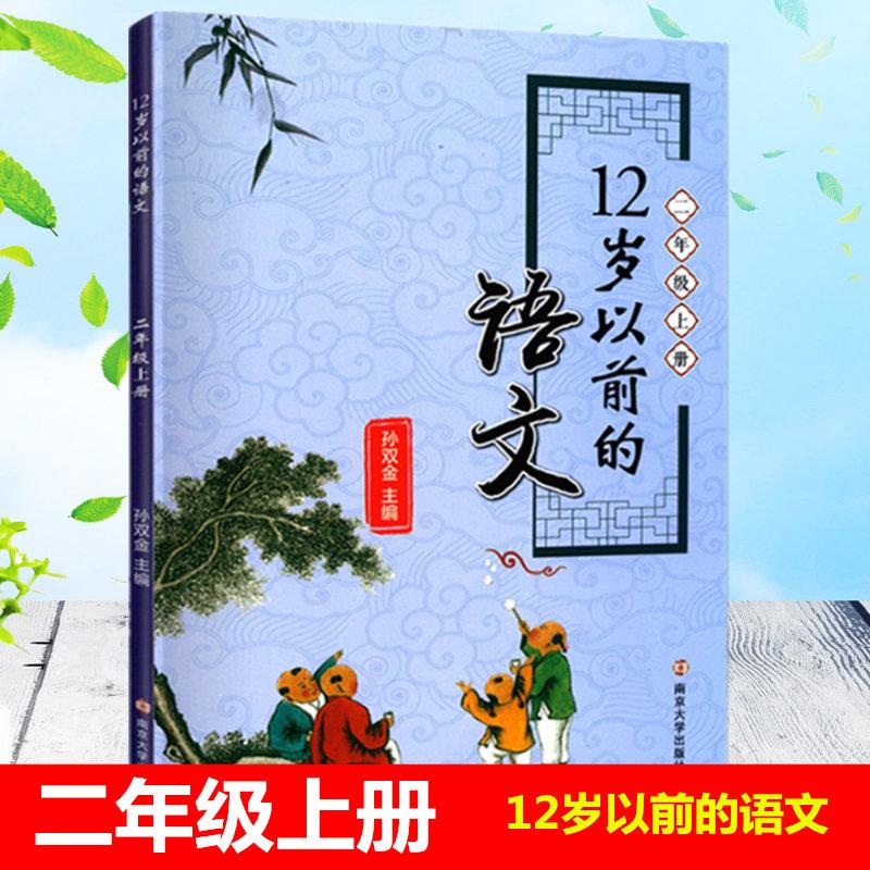 2021新版现货 12岁以前的语文2二年级上册 孙双金主编 南京大学出版社十二岁以前的语文2年级上册小学生教辅 国学诗歌儿童经典文学