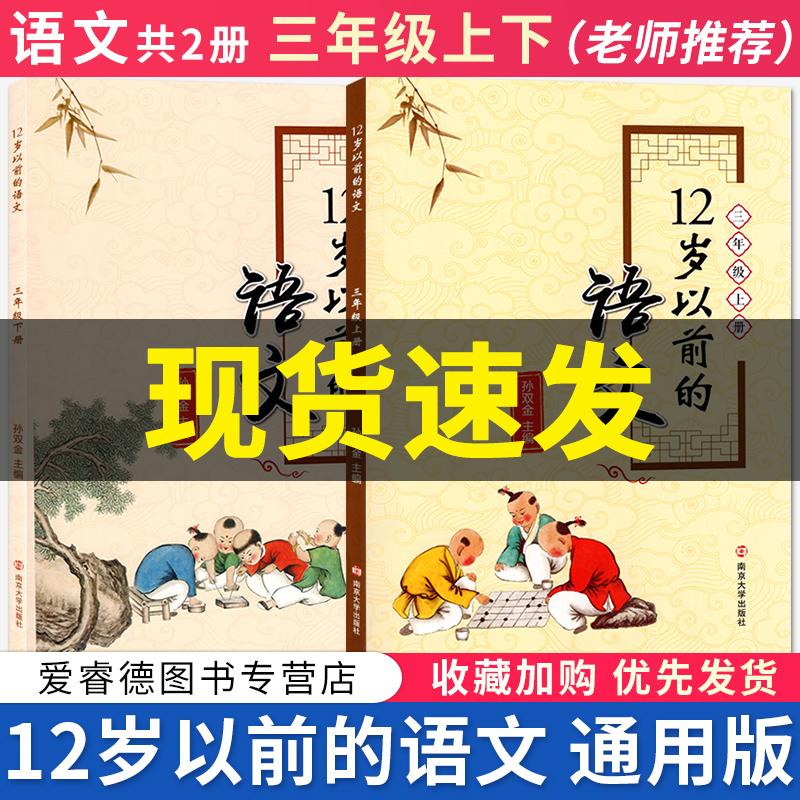 【套装2册】三年级上下册12岁以前的语文 孙双金主编 南京大学出版十二岁以前的语文3年级上下学期学校指定老师推荐学生阅读书