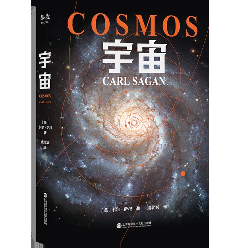 """宇宙 霍金 阿西莫夫推崇 在卡尔·萨根以前 没有人解释过""""太空"""" 果麦文化出品"""