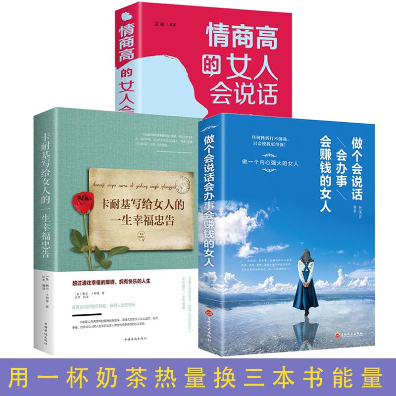 全套3册 卡耐基幸福女人的忠告 做个会说话会办事会赚钱的女人情商高的女人会说话 正版成长励志书籍女性提升自己正能量畅销书董卿