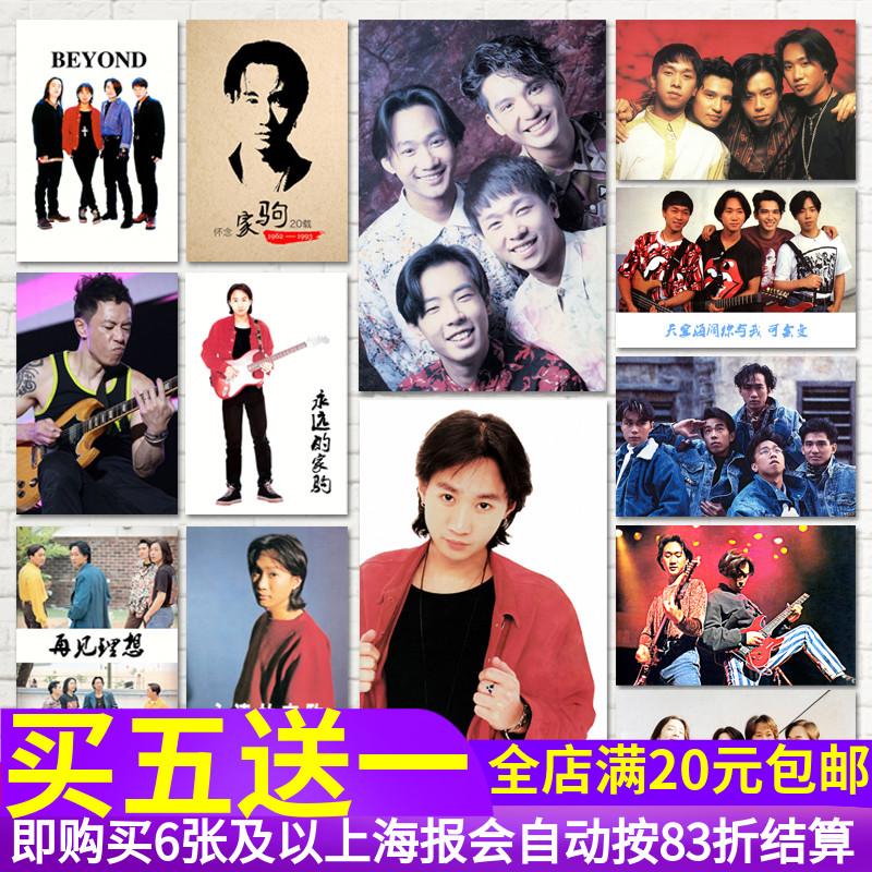 黄家驹beyond海报 吉他手黄贯中摇滚乐队海报墙贴纸 音乐酒吧贴画