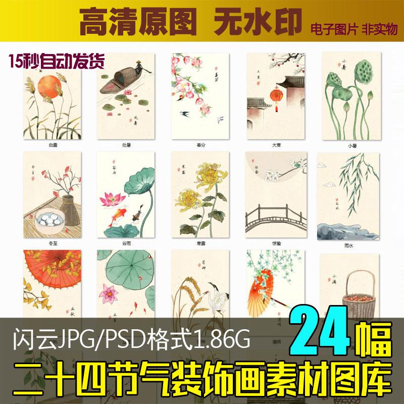 新中式古风民俗24二十四节气画芯图片现代客厅餐厅三联装饰画素材