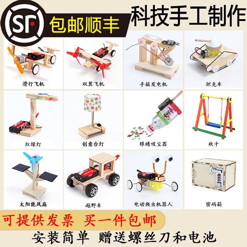 diy科技小手工制作业材料 学生科学小实验发明套装儿童环保品玩具