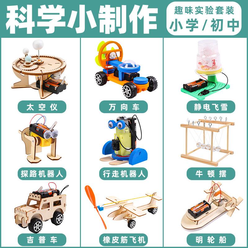 科学科技小制作发明儿童diy材料玩具小学生自制手工作品实验套装