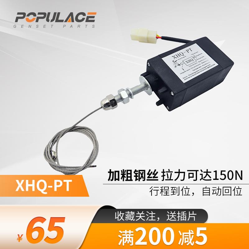 柴油发电机电子熄火器xhq-pt电动油门控制器开关停机电磁阀12V24V