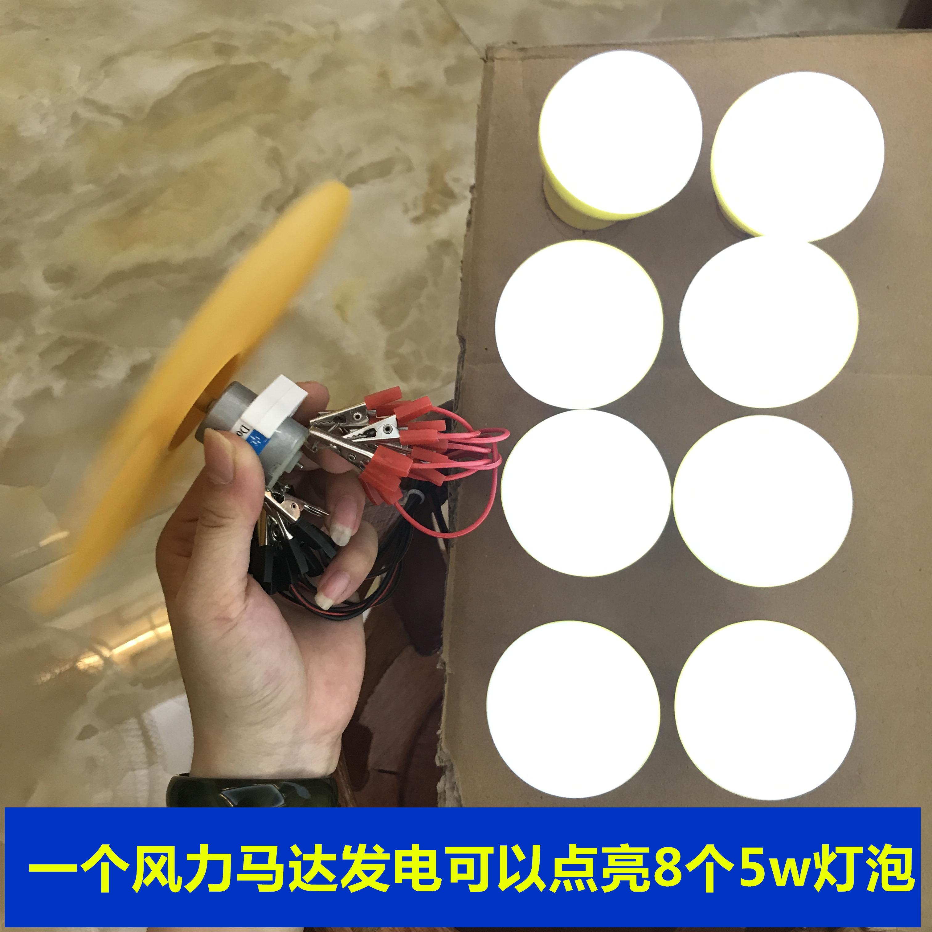 小微型风力发电机马达风能发电机风扇led灯物理科学实验科普手工
