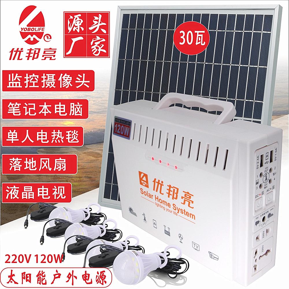 优邦亮太阳能发电机锂电池户外电源带手机充电功能野营照明充电灯