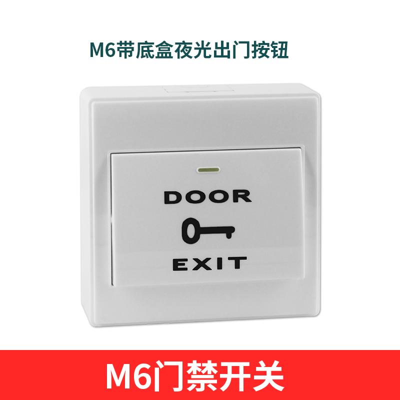 明装M6门禁开关 86型出门按钮带底盒 方型盒夜光自复位白色按键